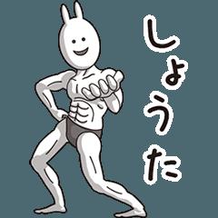 【しょうた】動く筋肉うさぎ