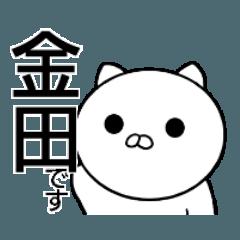 金田さんの(日常)スタンプ