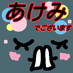 【あけみ】が使う顔文字スタンプ 敬語