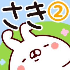 【さき】専用2