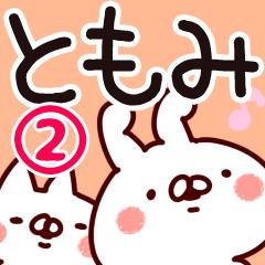 【ともみ】専用2
