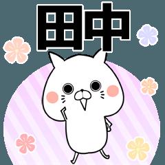 (40個入)田中の元気な敬語入り名前スタンプ