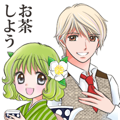 [LINEスタンプ] 渉太と加純