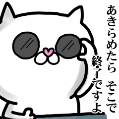 [LINEスタンプ] 使いたくなるニャンコ★3話 (1)