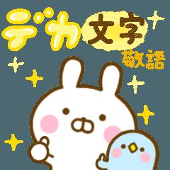 うさひな ☆Lサイズデカ文字敬語☆