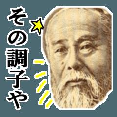 【実写】関西弁☆ナニワの金