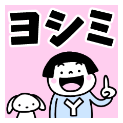 [ヨシミ]名前スタンプ