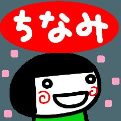 名前スタンプ【ちなみ】白目な女の子
