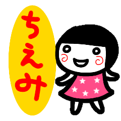 名前スタンプ【ちえみ】白目な女の子