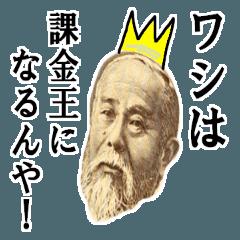 【実写】ソシャゲ課金さん