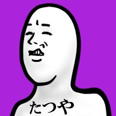 [LINEスタンプ] 【たつや/タツヤ】が使う名前スタンプ40個