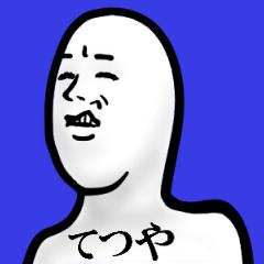 [LINEスタンプ] 【てつや/テツヤ】が使う名前スタンプ40個