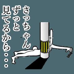 【さっちゃん】が使うと面白い!!