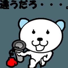 [LINEスタンプ] 動く「変グマ」10