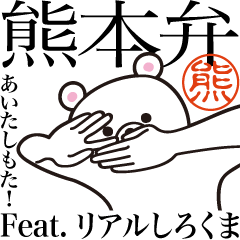 熊本弁・肥筑方言 feat.しろくま