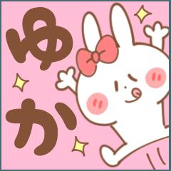 【ゆか・ゆかちゃん】専用スタンプ