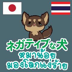 ネガティブな犬日本語タイ語