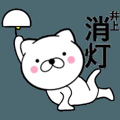 【井上】が使う主婦が作ったデカ文字ネコ