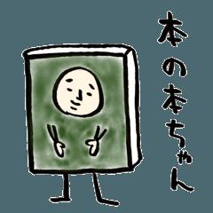 [LINEスタンプ] 本の本ちゃん〜本好きさんバージョン〜