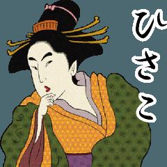 【ひさこ】浮世絵すたんぷ