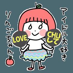 アイドル大好きりんごちゃん