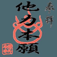 [LINEスタンプ] 御朱印スタンプ Ⅱ