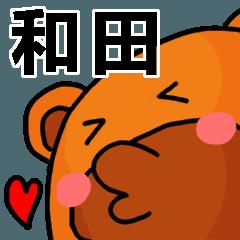 和田より愛を込めて(名前スタンプ)