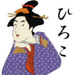 【ひろこ】浮世絵すたんぷ