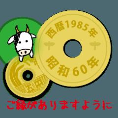 五円1985年(昭和60年)