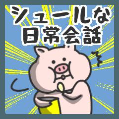 豚さんの日常会話