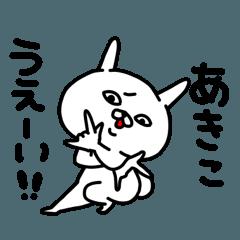 あきこちゃん専用名前スタンプ