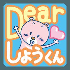 Dear しょうくん