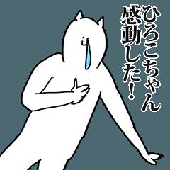 ひろこちゃん専用の名前スタンプ