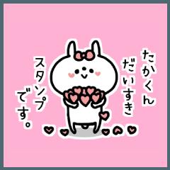 名前スタンプ♥「たかくん大好き」