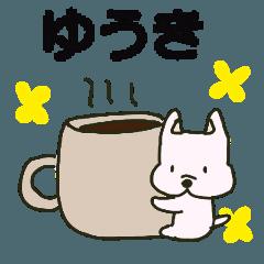 ゆうきちゃんが送るスタンプ【タグ対応】