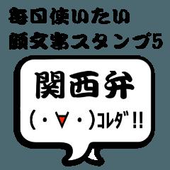 毎日使いたい顔文字スタンプ5(関西弁)