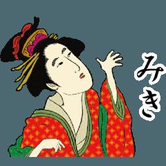 【みき】浮世絵すたんぷ