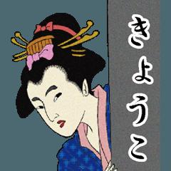 【きょうこ】浮世絵すたんぷ