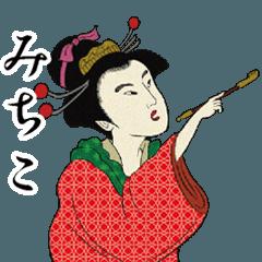 【みちこ】浮世絵すたんぷ