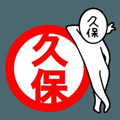 【久保さん】が使う名前スタンプ☆