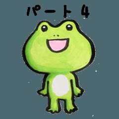 [LINEスタンプ] カエルのぴーにゃパート4