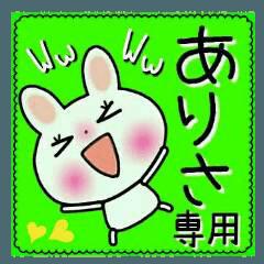 ちょ~便利![ありさ]のスタンプ!
