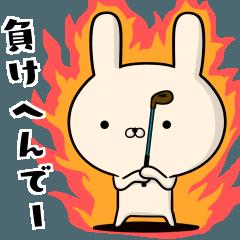 ゴルフ好きの為のスタンプ☆関西弁編
