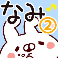 【なみ】専用2