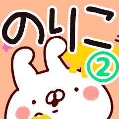 【のりこ】専用2