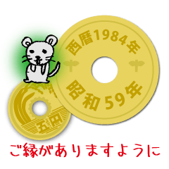 五円1984年(昭和59年)