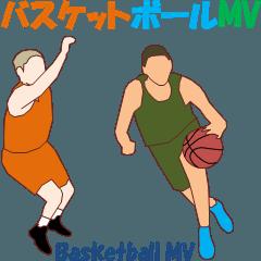バスケットボールMV