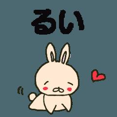 るいちゃんが送るスタンプ【タグ設定対応】