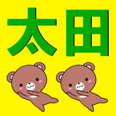 超★太田(おおた・オオタ)なクマ