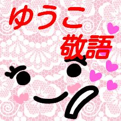 動く!!【ゆうこ】顔文字スタンプ